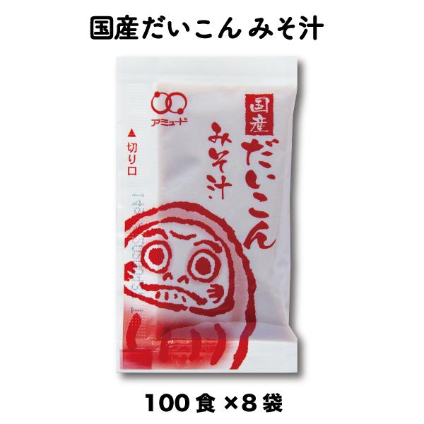 大根みそ汁100x8