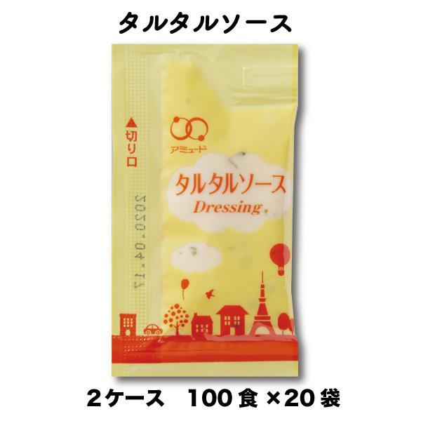 送料無料 業務用 タルタルソース (5g × 100食入×20袋×2ケース) コブクロ カキ かき 牡蠣 フライ カキフライ