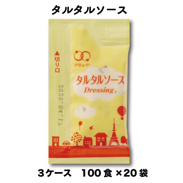 送料無料 業務用 タルタルソース (5g × 100食入×20袋×3ケース) コブクロ カキ かき 牡蠣 フライ カキフライ
