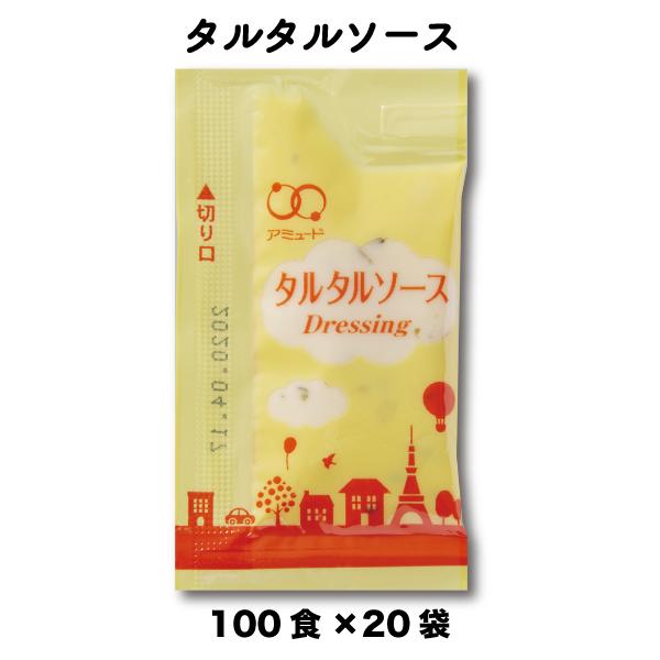 送料無料 業務用 タルタルソース (5g × 100食入×20袋) コブクロ カキ かき 牡蠣 フライ カキフライ