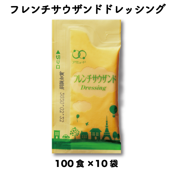 送料無料 業務用 フレンチサウザンドドレッシング (6g × 100食入×10袋) コブクロ