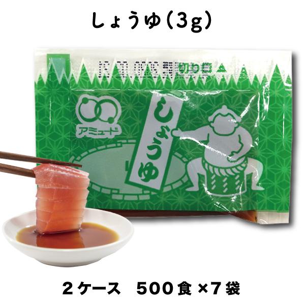 送料無料 業務用 しょうゆ(3g×500食入×7袋×2ケース) コブクロ