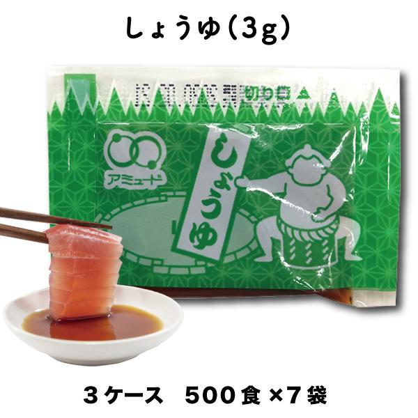 送料無料 業務用 しょうゆ(3g×500食入×7袋×3ケース) コブクロ