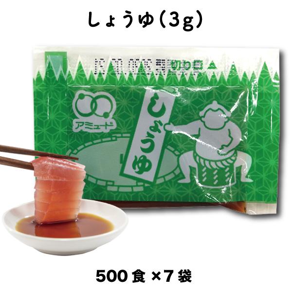 送料無料 業務用 しょうゆ(3g×500食入×7袋) コブクロ