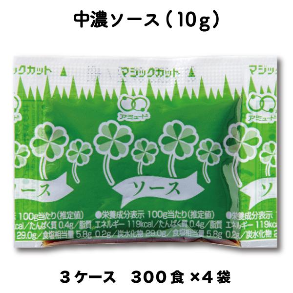 送料無料 業務用 ソース 中濃ソース ソース(10g×300食入×4袋×3ケース) コブクロ