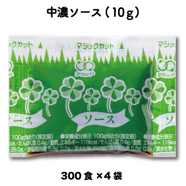 送料無料 業務用 ソース 中濃ソース ソース(10g×300食入×4袋) コブクロ