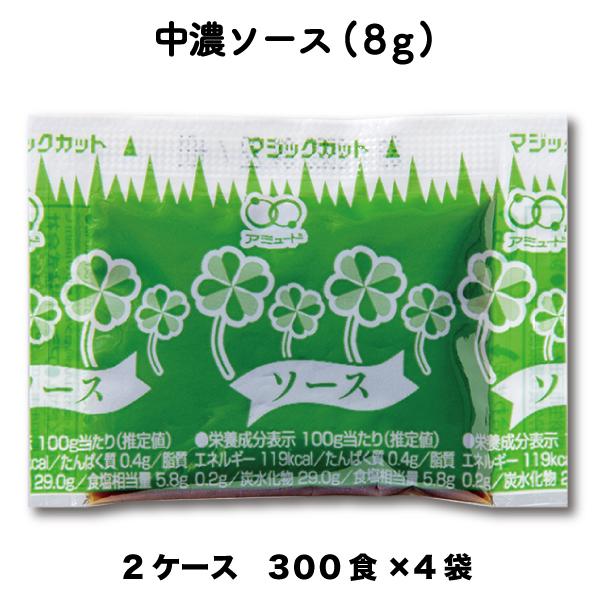 送料無料 業務用 ソース 中濃ソース ソース(8g×300食入×4袋×2ケース) コブクロ