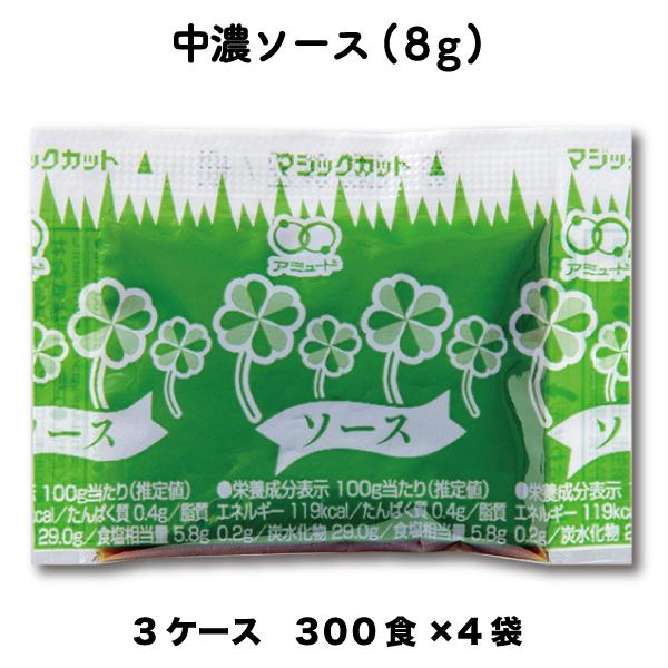 送料無料 業務用 ソース 中濃ソース ソース(8g×300食入×4袋×3ケース) コブクロ