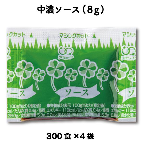 送料無料 業務用 ソース 中濃ソース ソース(8g×300食入×4袋) コブクロ