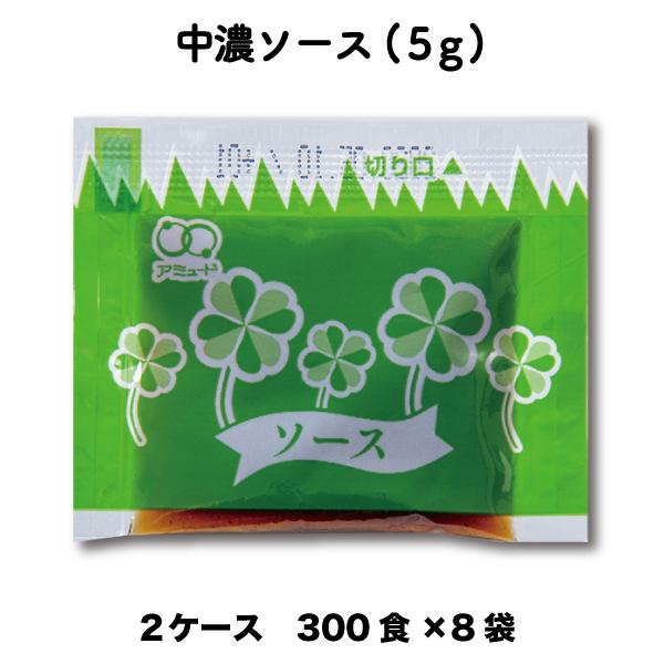 送料無料 業務用 ソース 中濃ソース ソース(5g×300食入×8袋×2ケース) コブクロ