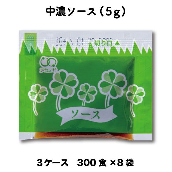 送料無料 業務用 ソース 中濃ソース ソース(5g×300食入×8袋×3ケース) コブクロ