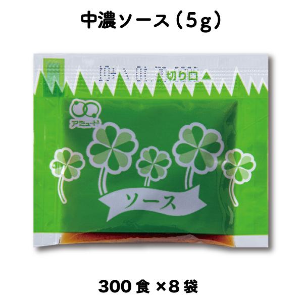 ソース 中濃ソース ソース(5g×300食入×8袋) コブクロ