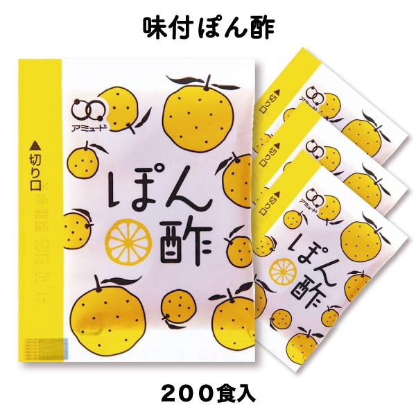 味付ぽん酢(10g×200食入) コブクロ