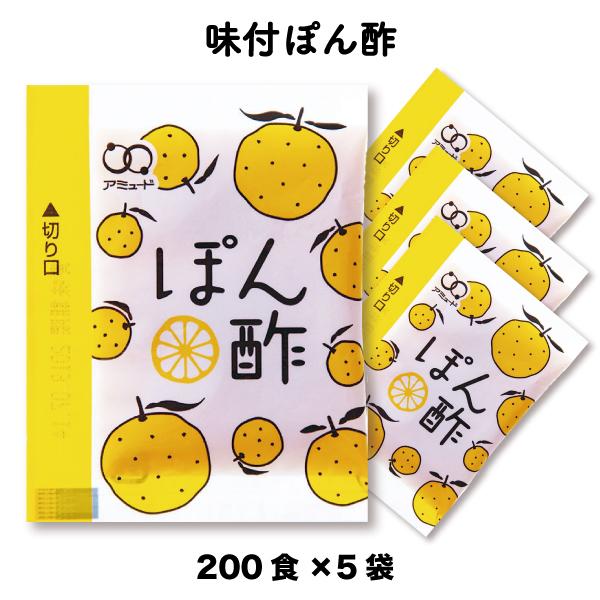 送料無料 味付ぽん酢(10g×200食入×5袋) コブクロ