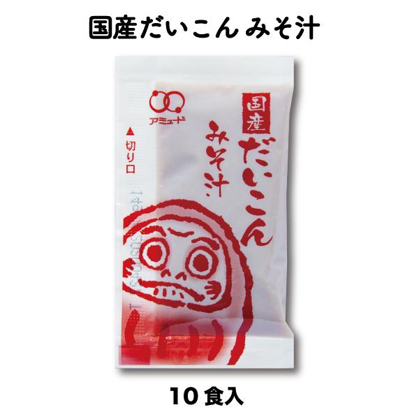 味噌汁(みそ汁/ミソ汁/) インスタント 国産だいこん 昆布だし 即席 生みそ 国産大根みそ汁 (14g × 10食入) コブクロ