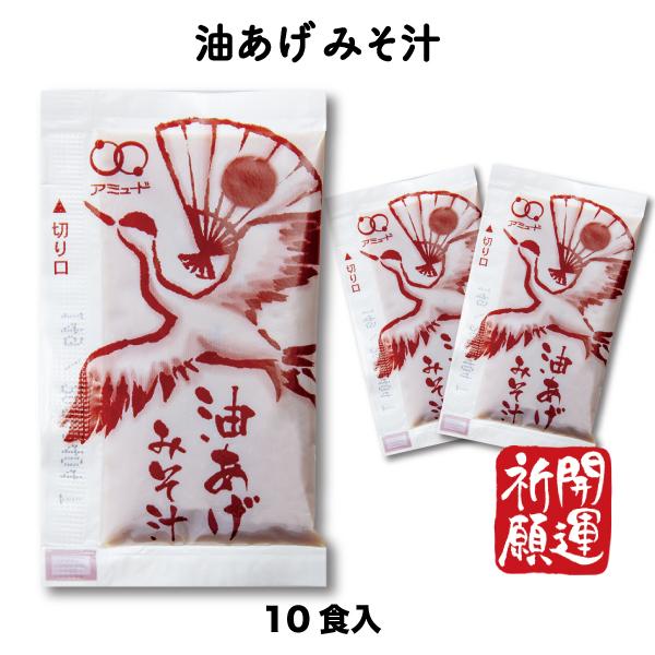味噌汁(みそ汁/ミソ汁/) インスタント 米みそ 昆布だし 即席 生みそ 油揚げみそ汁 (14g × 10食入) コブクロ