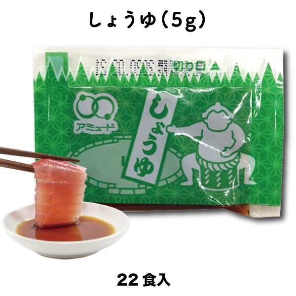 しょうゆ 醤油 濃口醤油 しょうゆ(5g × 22食入) 小袋 調味料 アミュード コブクロ