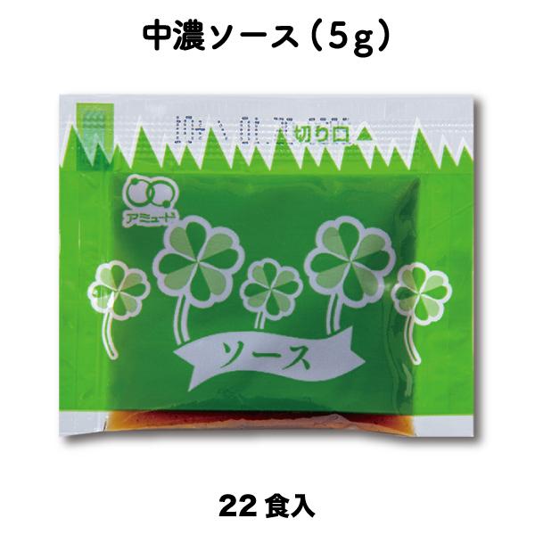 ソース 中濃ソース (5g × 22食入) 小袋 調味料 アミュード コブクロ