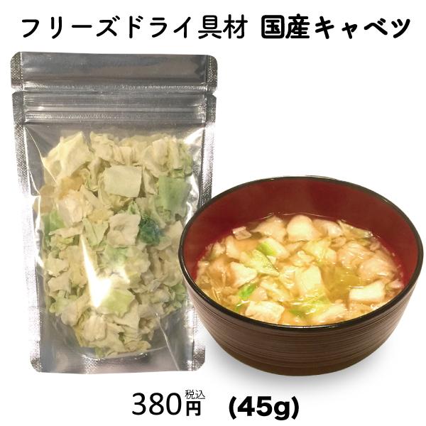 キャベツ フリーズドライ スープ みそ汁 具材 調味料 大容量 45g