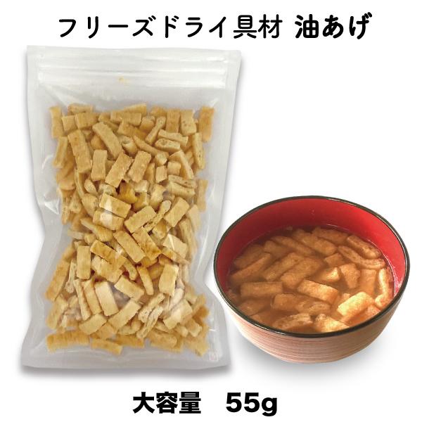 油揚げ フリーズドライ スープ みそ汁 具材 調味料 大容量 55g