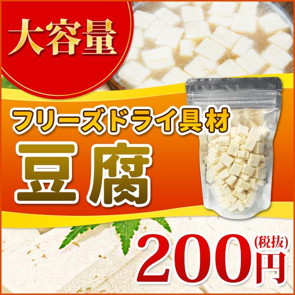 豆腐 フリーズドライ スープ みそ汁 具材 調味料