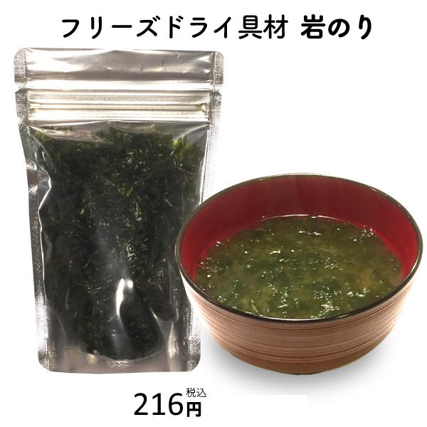 岩のり フリーズドライ スープ みそ汁 具材 調味料 7g