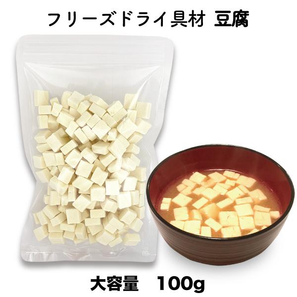 豆腐  100g