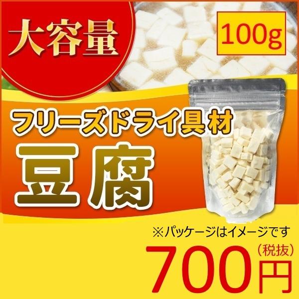 豆腐 フリーズドライ スープ みそ汁 具材 調味料 大袋 100g