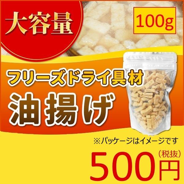 油揚げ フリーズドライ スープ みそ汁 具材 調味料 大袋 100g