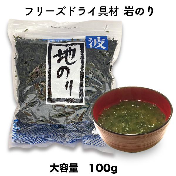 岩のり フリーズドライ スープ みそ汁 具材 調味料 大袋 100g