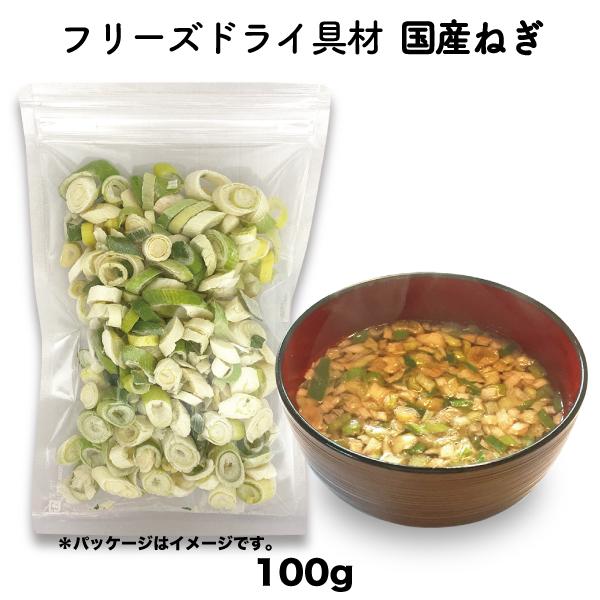 長ねぎ 白ねぎ フリーズドライ スープ みそ汁 具材 調味料 大袋 100g