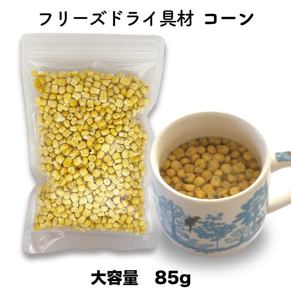 コーン とうもろこし フリーズドライ スープ みそ汁 具材 調味料 中サイズ 85g