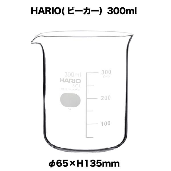 ビーカー ハリオ hario 300ml