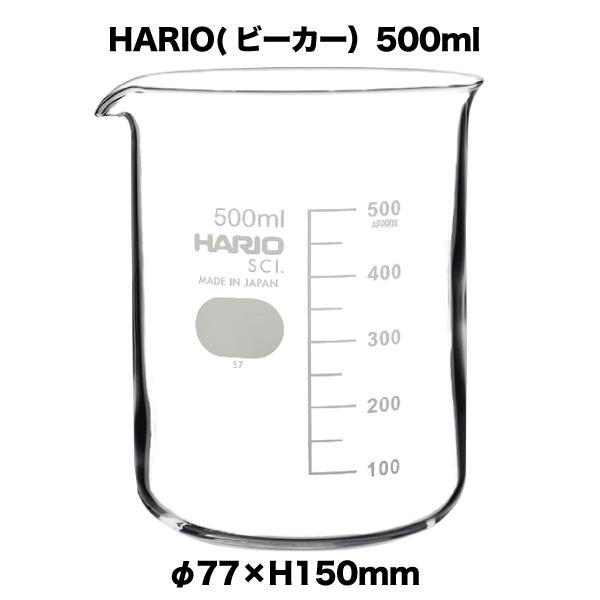 ビーカー ハリオ hario 500ml