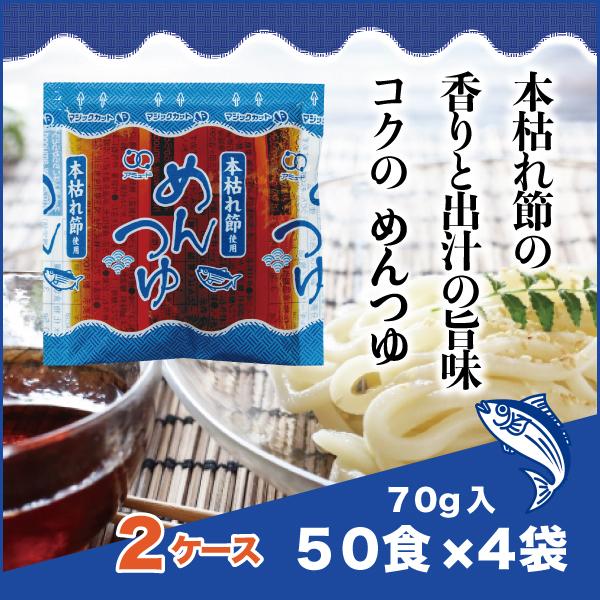送料無料 業務用 本枯節 めんつゆ70g(50食入×4袋×2ケース) コブクロ