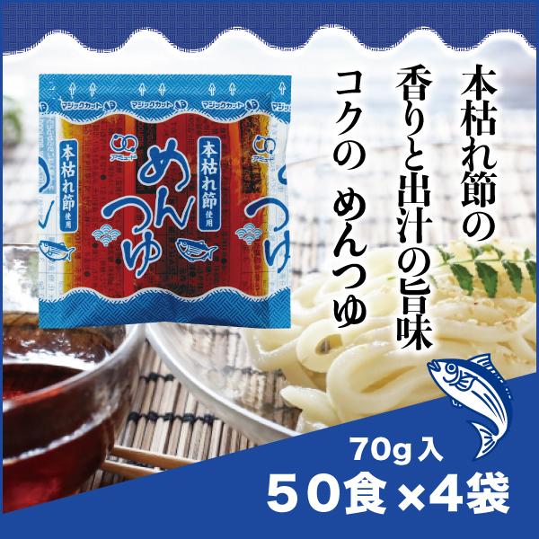 送料無料 業務用 本枯節 めんつゆ70g(50食入×4袋) コブクロ