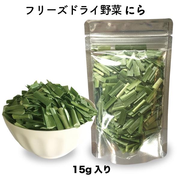 にら(中) フリーズドライ スープ みそ汁 具材 調味料インスタント 即席 業務用 アミュード 15g