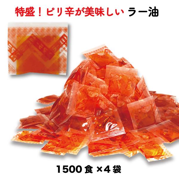ラー油1500食×4袋