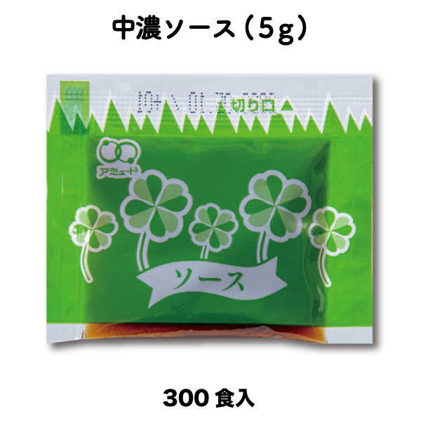 ソース 中濃ソース(5g×300食入)