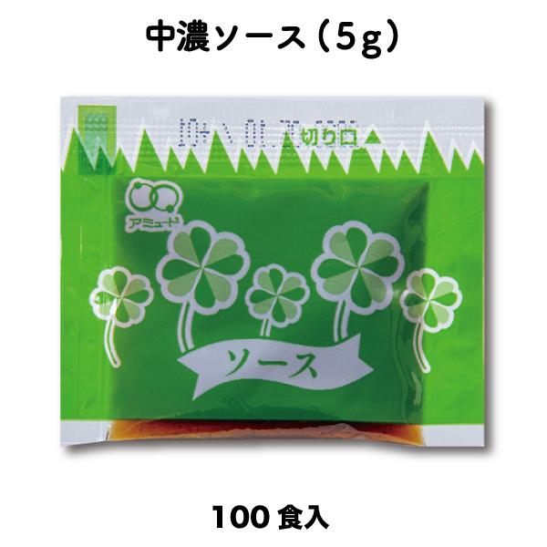 ソース 中濃ソース (5g × 100食入) 小袋 調味料 アミュード コブクロ