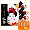 送料無料 業務用 柚子 お吸い物 柚子お吸いもの (4.5g × 100食入×10袋×3ケース) コブクロ