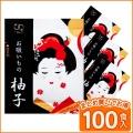 柚子 お吸い物 柚子お吸いもの (4.5g × 100食入) コブクロ