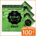 わかめスープ (3.8g × 100食入) コブクロ