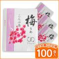 梅こんぶ茶 お茶 梅こんぶ茶(2g × 100食入) コブクロ
