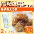送料無料 業務用 柚子あえの素 (1Kg × 10袋 × 2ケース) たれ甘たれ コブクロ