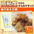 送料無料 業務用 柚子あえの素 (1Kg × 10袋 × 3ケース) たれ甘たれ コブクロ