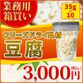豆腐 フリーズドライ スープ みそ汁 具材 調味料 ケース 箱入