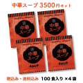 中華スープ100食×4袋セット