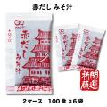 送料無料 業務用 赤だしみそ汁 (14g × 100食入×6袋×2ケース) コブクロ