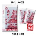 送料無料 業務用 赤だしみそ汁 (14g × 100食入×6袋) コブクロ